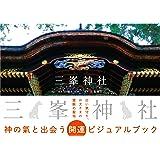 三峯神社 開運ビジュアルブック