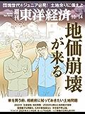 週刊東洋経済 2017年10/14号 [雑誌]
