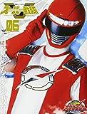スーパー戦隊 Official Mook 21世紀 vol.6 轟轟戦隊ボウケンジャー (講談社シリーズMOOK)