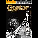 ギター・マガジン 2017年2月号