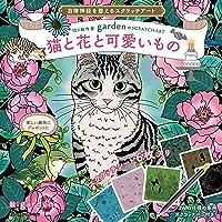 自律神経を整えるスクラッチアート 切り絵作家gardenのSCRATCH ART猫と花と可愛いもの〈スクラッチアートブック〉 ([バラエティ] 自律神経を整えるスクラッチアート)