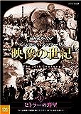 NHKスペシャル デジタルリマスター版 映像の世紀 第4集 ヒトラーの野望 人々は民族の復興を掲げたナチス・ドイツに未来を託した [DVD]