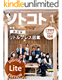 ソトコト 2018年 1月号 Lite版 [雑誌]