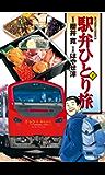 駅弁ひとり旅 : 7 (アクションコミックス)