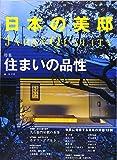 日本の美邸5号