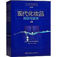 现代化妆品科学与技术(套装共3册)