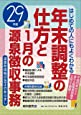 平成29年版 はじめての人にもよくわかる 年末調整の仕方と1月の源泉徴収事務