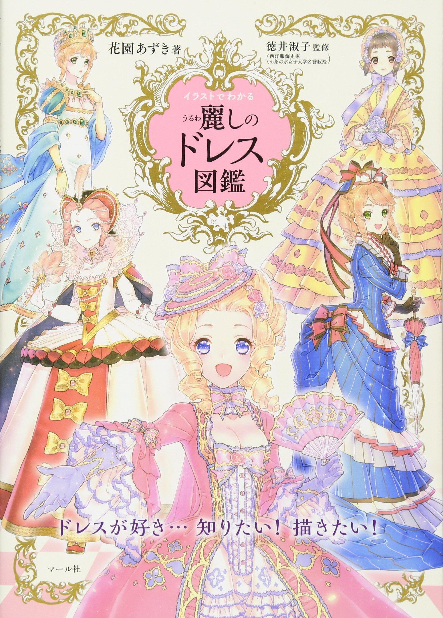 麗しのドレス図鑑 花園あずき 徳井 淑子 本 通販 Amazon