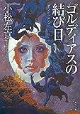 ゴルディアスの結び目 (角川文庫)