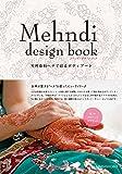 Mehndi design book 天然染料ヘナで彩るボディアート (メヘンディ デザイン ブック)