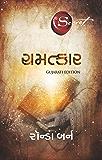 The Magic (Gujarati Edition)