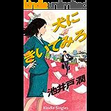 犬にきいてみろ 「花咲舞が黙ってない」シリーズ (Kindle Single)