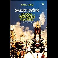 Irattamukhamulla Nagaram  (Malayalam)