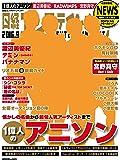 日経エンタテインメント! 2016年9月号