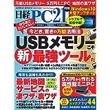 日経PC21 2018年 12 月号