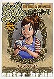 銭 参巻 (ビームコミックス)