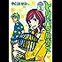 トリバコハウス 1巻 (FEEL COMICS)