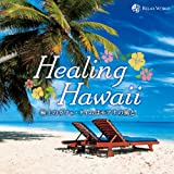 ヒーリング・ハワイ~極上のカフェ・タイムはモアナの風と~