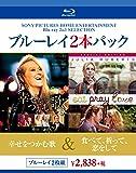 幸せをつかむ歌/食べて、祈って、恋をして [Blu-ray]