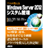 プロが教える Windows Server 2012システム管理 (アスキー書籍)