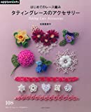 はじめてのレース編み タティングレースのアクセサリー&髪飾り (アサヒオリジナル)