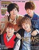 TV LIFE Premium VOL.27 2019年 3/1 号 [雑誌]