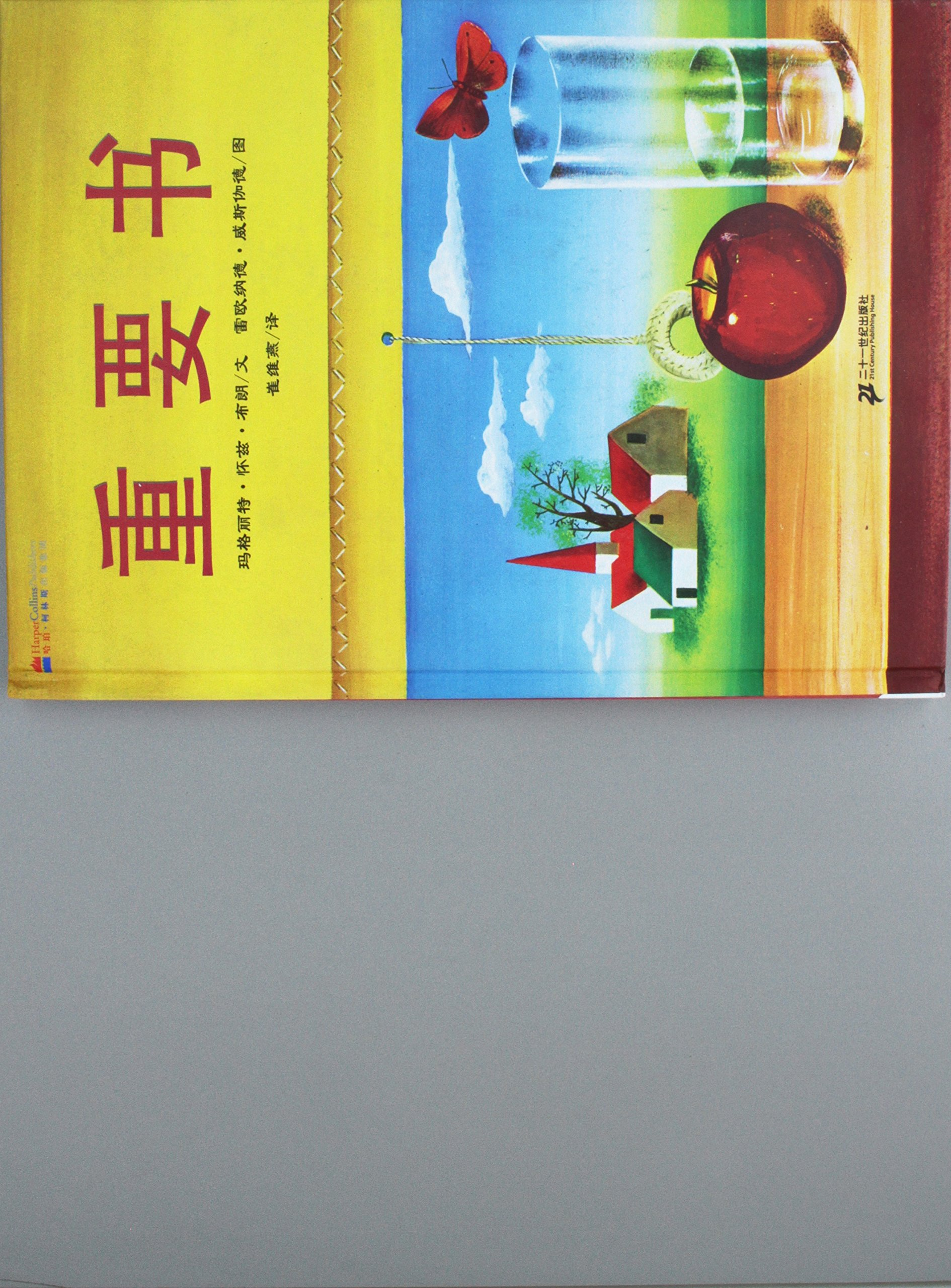Book of Importance Poplar Picture Book Series (Chinese Edition) pdf