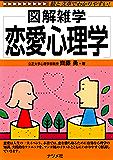 恋愛心理学 (図解雑学シリーズ)