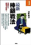 最新棒銀戦法 将棋必勝シリーズ