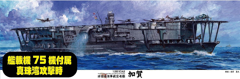 フジミ模型 1/350 艦船モデルシリーズSPOT 日本海軍航空母艦 加賀 (艦載機75機付属/真珠湾攻撃時) プラモデル 350艦船SP B07CKWBCQV