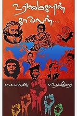 உரிமைகளின் காவலன்... / Urimaikalin Kaavalan... (Tamil Edition) Kindle Edition