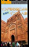 インド初心者による無謀なインド一人旅: 出張でインドに滞在した著者が、無謀にも単独インド国内旅行を企てた、波乱のインド旅行記&写真集。