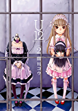 U12(2) (アフタヌーンコミックス)