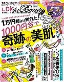 LDK the Beauty mini [雑誌]: LDK the Beauty(エルディーケー ザ ビューティー) 2020年 02 月号 増刊