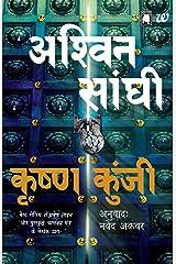 KRISHNA KUNJI(KRISHNA KEY HINDI) (Hindi) Kindle Edition