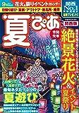 夏ぴあ2019 関西版 (ぴあ MOOK 関西)