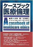ケースブック医療倫理
