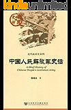 中国人民解放军史话 (中国史话)