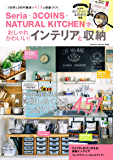 Seria・3COINS・NATURAL KITCHENでおしゃれかわいい!インテリアと収納 (学研インテリアムック)
