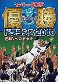 セ・リーグ制覇 優勝ドラゴンズ2010 逆転Vへのキセキ [DVD]