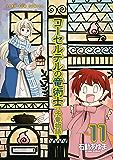 コーセルテルの竜術士~子竜物語~: 11 (ZERO-SUMコミックス)