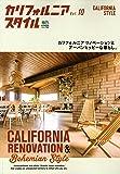 カリフォルニアスタイル Vol.10 (エイムック 3932)