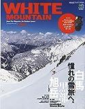 PEAKS1月号増刊 WHITE MOUNTAIN 2020 (特別付録◎スマートフォン・ショルダーケース)