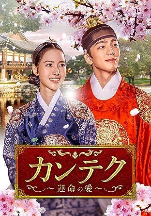 [DVD]カンテク~運命の愛~ DVD-BOX2