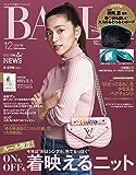 BAILA (バイラ) 2018年12月号 [雑誌]