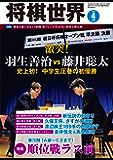 将棋世界 2018年4月号(付録セット) [雑誌]