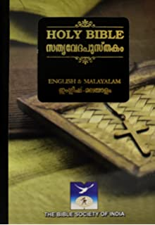 Buy Holy bible in Malayalam Book Online at Low Prices in