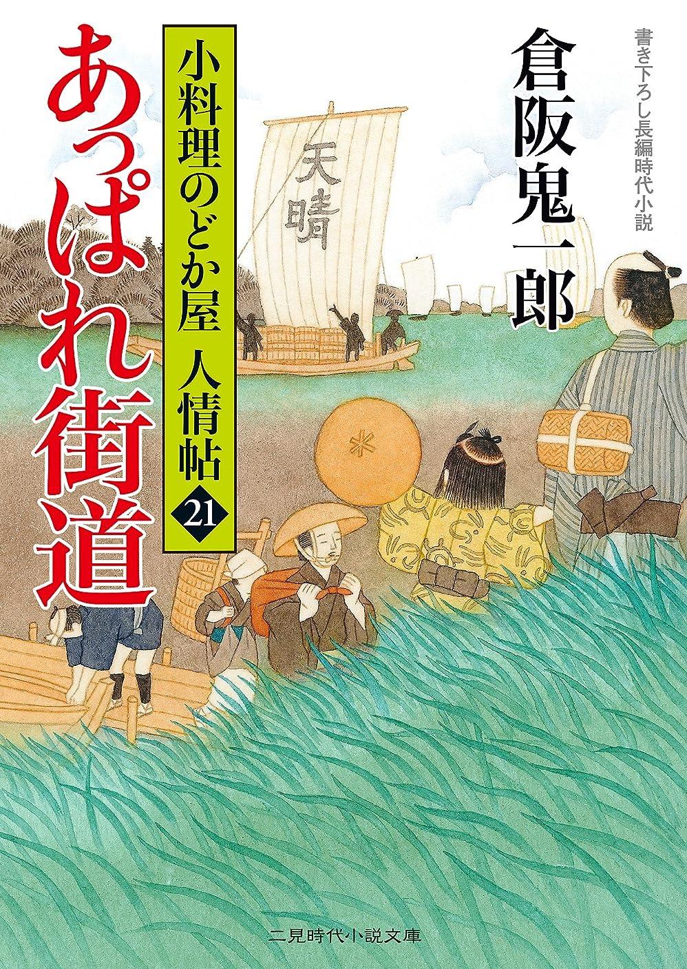 泣いているアコーダイアクリティカル将軍の宴 公家武者 松平信平9 (二見時代小説文庫)