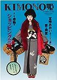 KIMONO姫 10全部買えます編 (祥伝社ムック)