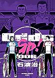 Odds GP! : 6 Odds GP! (アクションコミックス)